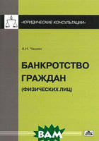 Чашин Александр Николаевич Банкротство граждан (физических лиц)