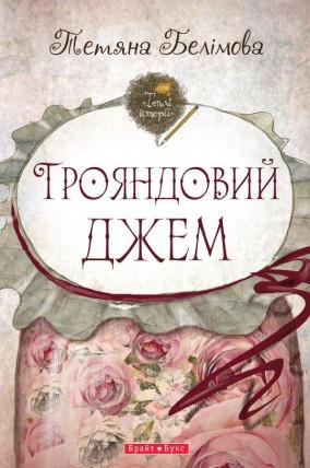 Тетяна Белімова. Трояндовий джем. Теплі історії