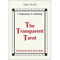 Транспарентное Таро. Практическое пособие.