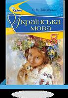 Українська мова. 8 клас. Данилевська О.М
