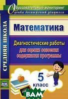 Борисова А.М. Математика. 5 класс. Диагностические работы для оценки освоения содержания программы. ФГОС