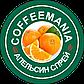 Апельсин спрей ароматизированный растворимый кофе, фото 3