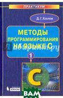 Хохлов Дмитрий Григорьевич Методы программирования на языке С. В 2-х частях. Часть 1