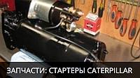 Стартеры двигателей и генераторы переменного тока Caterpillar