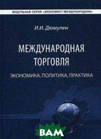 Дюмулен Ипполит Ипполитович Международная торговля. Экономика, политика, практика