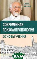 Айссель Селим Современная психоантропология. Основы Учения