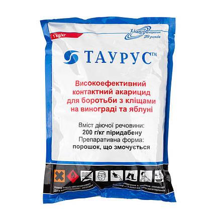 Инсектицид Таурус, (аналог Санмайта) пиридабен 200 г/кг, фото 2