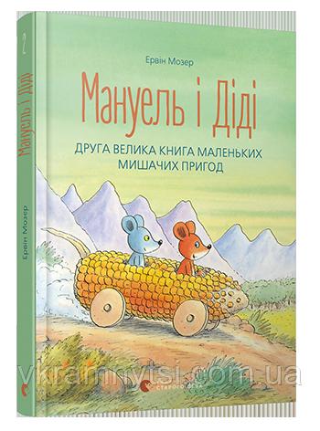 Мануель і Діді. Друга велика книга маленьких мишачих пригод | Ервін Мозер