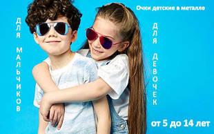 Детские очки в металле от 5 до 14 лет