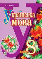 Українська мова. 8 клас. Ющук І.П