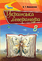 Українська література. 8 клас. Коваленко Л.Т.