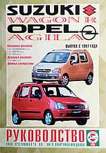 SUZUKI WAGON R   OPEL AGILA   Модели с 1997 г.   Руководство по ремонту и эксплуатации