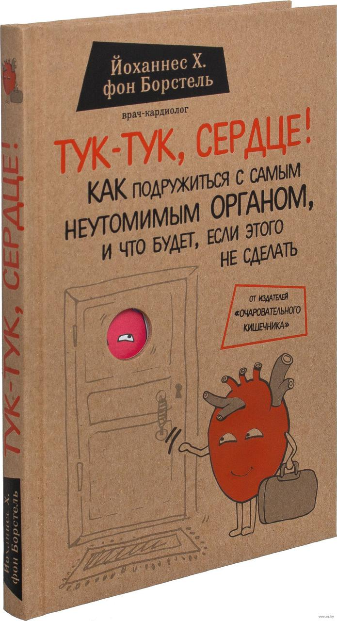 """Йоханнес Х. фон Борстель """"Тук-Тук, Сердце! Как подружиться с самым неутомимым органом"""""""