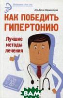 Оршанская Альбина Как победить гипертонию. Лучшие методы лечения