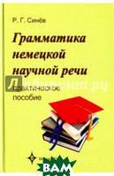 Синев Роальд Григорьевич Грамматика немецкой научной речи. Практическое пособие