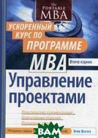Верзух Эрик Управление проектами. Ускоренный курс по программе MBA