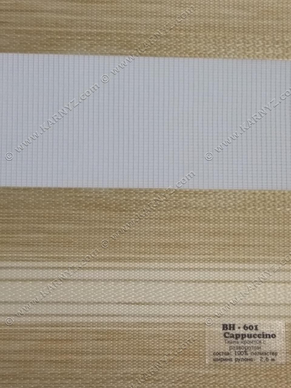 Рулонні штори День-Ніч ВН-601 капучіно