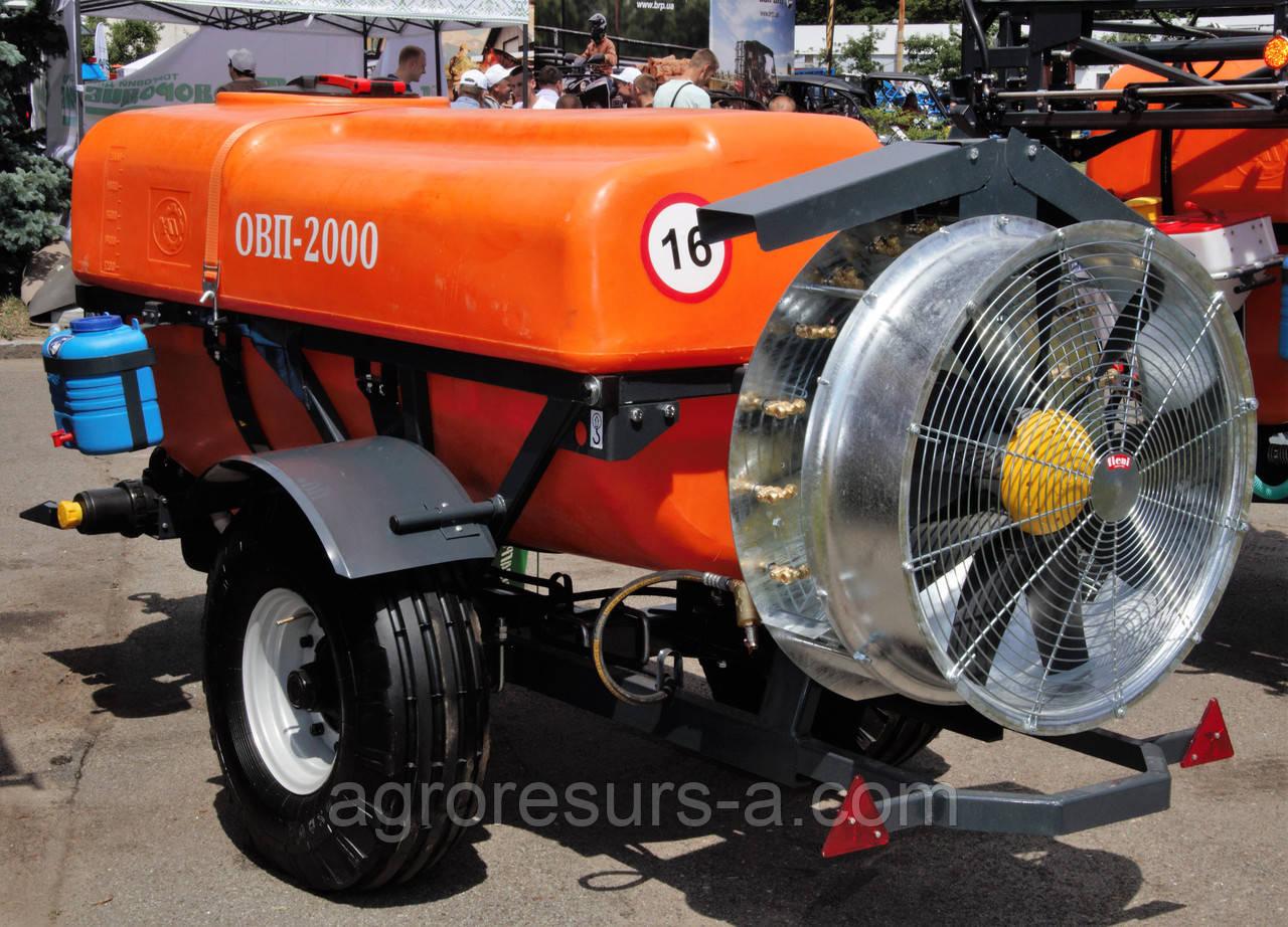 ОВП-2000 Опрыскиватель прицепной вентиляторный
