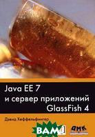 Дэвид Хеффельфингер Java EE 7 и сервер приложений GlassFish 4. Руководство