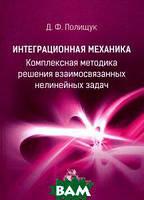 Д. Ф. Полищук Интеграционная механика. Комплексная методика решения взаимосвязанных нелинейных задач