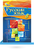 Русский язык. 8 класс. Давидюк Л.В. Стативка В И.