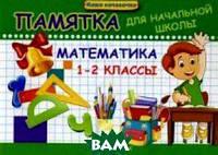 Матекина Эмма Иосифовна Математика. 1-2 классы. Памятка для начальной школы