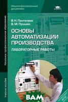 В. Н. Пантелеев, В. М. Прошин Основы автоматизации производства. Лабораторные работы