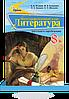 Литература. Интегрированный курс. 8 класс. Исаева Е.А. Клименко Ж.В. и др.