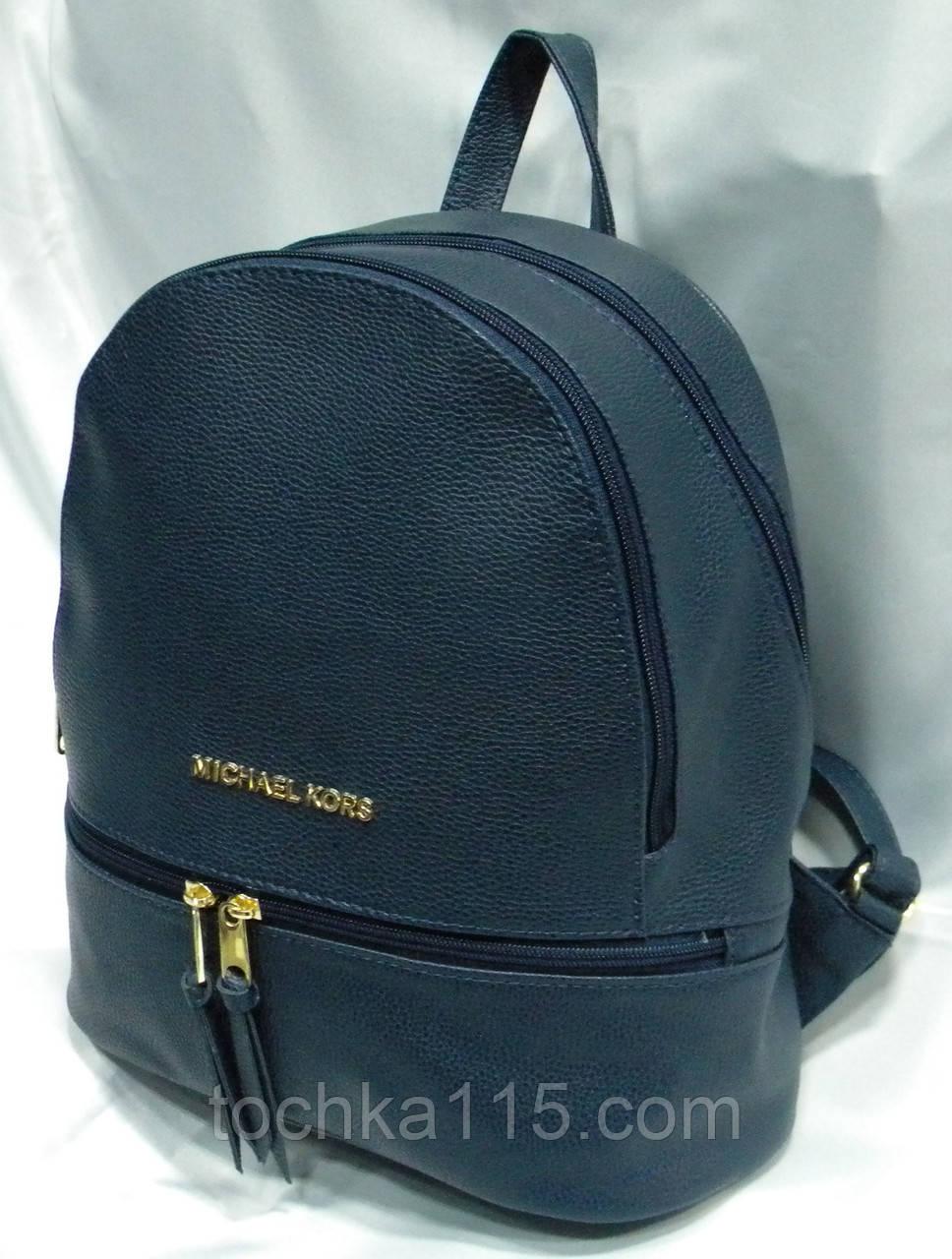 Стильный кожаный женский рюкзак Michael Kors, рюкзак для девочки, городской рюкзак синий реплика