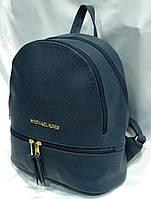 Стильный кожаный женский рюкзак Michael Kors, рюкзак для девочки, городской рюкзак синий реплика, фото 1