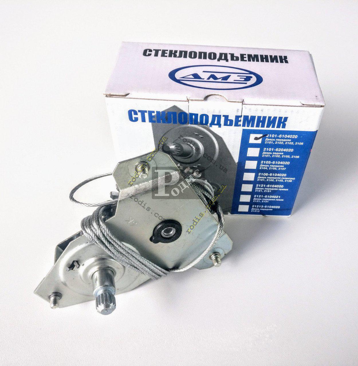 Стеклоподъемник ВАЗ 2101 2102 2103 2106 передний Димитровград