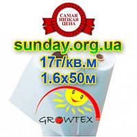 Агроволокно 17г\м.кв 1,6*50 Белое Growtex