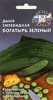 Дыня змеевидная (армянский огурец) Богатырь зеленый