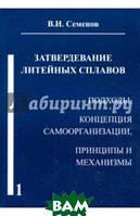 Семенов Вячеслав Иванович Затвердевание литейных сплавов