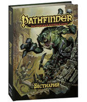 Следопыт. Бестиарий Книга монстров (+ Зов Ктулху 7-изд) (Pathfinder Roleplaying Game: Bestiary Book (+ Call of Cthulhu)) настольная игра