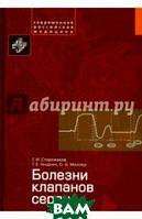 Сторожаков Геннадий Иванович, Гендлин Г. Е., Миллер О. А. Болезни клапанов сердца