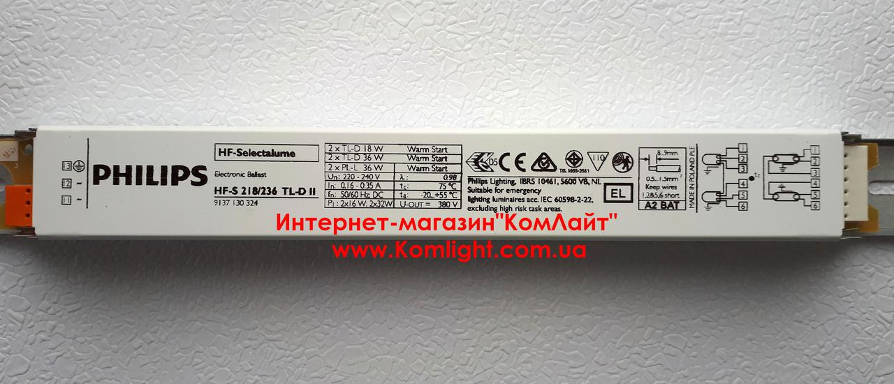 Балласт электронный PHILIPS HF-S 218/236 TL-D (Польша)