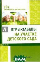 Алябьева Елена Алексеевна Игры-забавы на участке детского сада. Методическое пособие