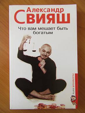 Александр Свияш. Что вам мешает быть богатым