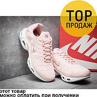Женские кроссовки Nike TN Air Max, розового цвета / кроссовки женские Найк Аир Макс, замша, легкие, модные