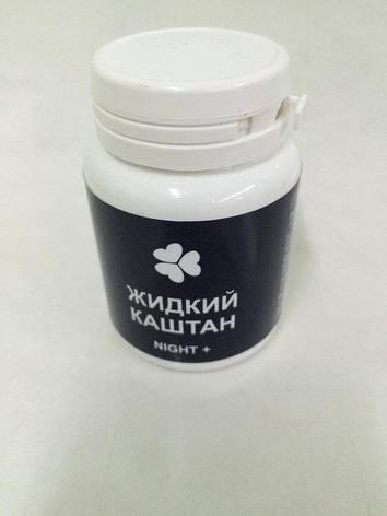 Жидкий Каштан ночной (NIGHT+) для эффетивного похудения, фото 2