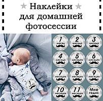Baby Stickers, Наклейки для домашней фотосессии №1