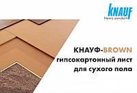 Гипсовая плита для пола (СОП) ТМ Кнауф (Knauf) (1500*800*12,5мм)