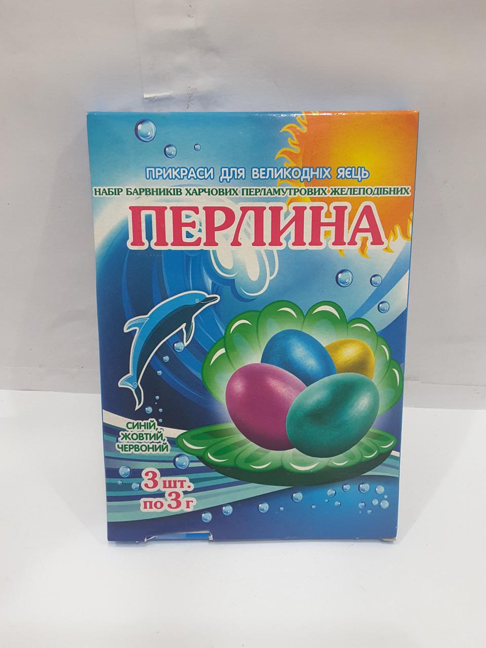 Набор красителей пищевых перламутровых желеобразных для пасхальных яиц Перлина