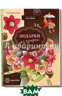 Малиновцева Татьяна Подарки из конфет. Техника свит-дизайн
