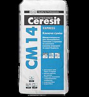 Быстротвердеющая клеящая смесь Express CM 14 ТМ Ceresit (Церезит) 25 кг