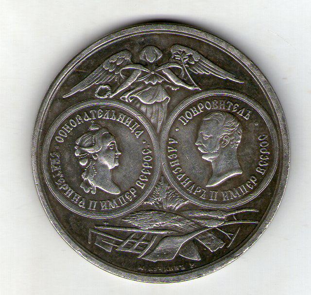 100 років Імператорського вільного економічного общ-ва 1865 рік