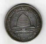 100 років Імператорського вільного економічного общ-ва 1865 рік, фото 2