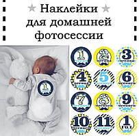 Baby Stickers, Наклейки для домашней фотосессии №3