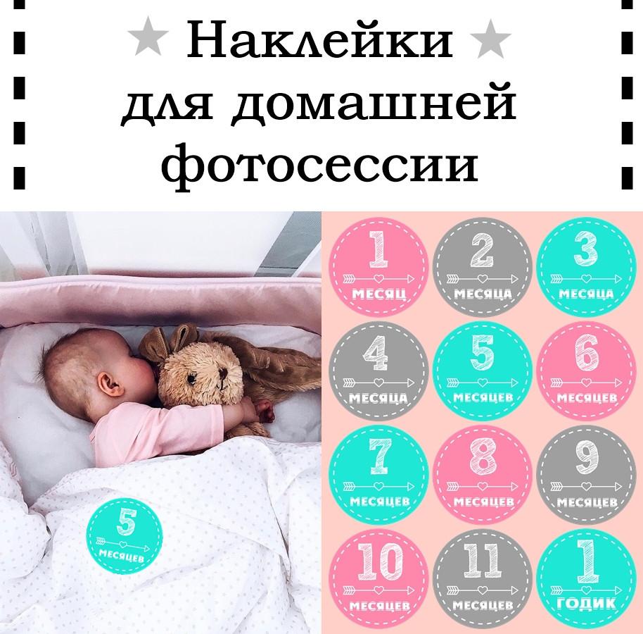 Baby Stickers, Наклейки для домашней фотосессии №4